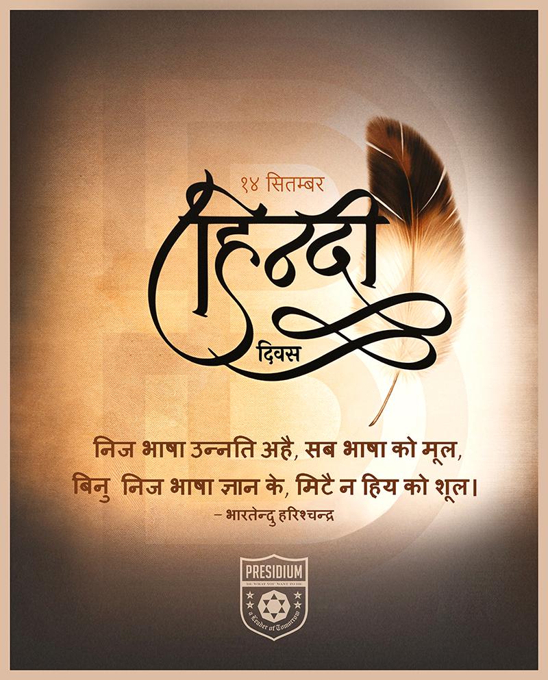 हम सबका अभिमान है हिंदी, भारत देश की शान है हिंदी।