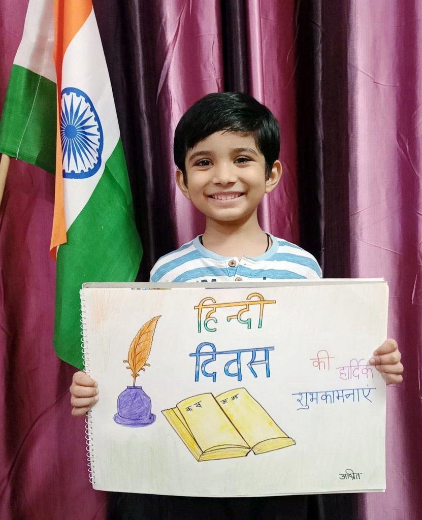 हिंदी दिवस: छात्रों ने किया राजभाषा का सम्मान