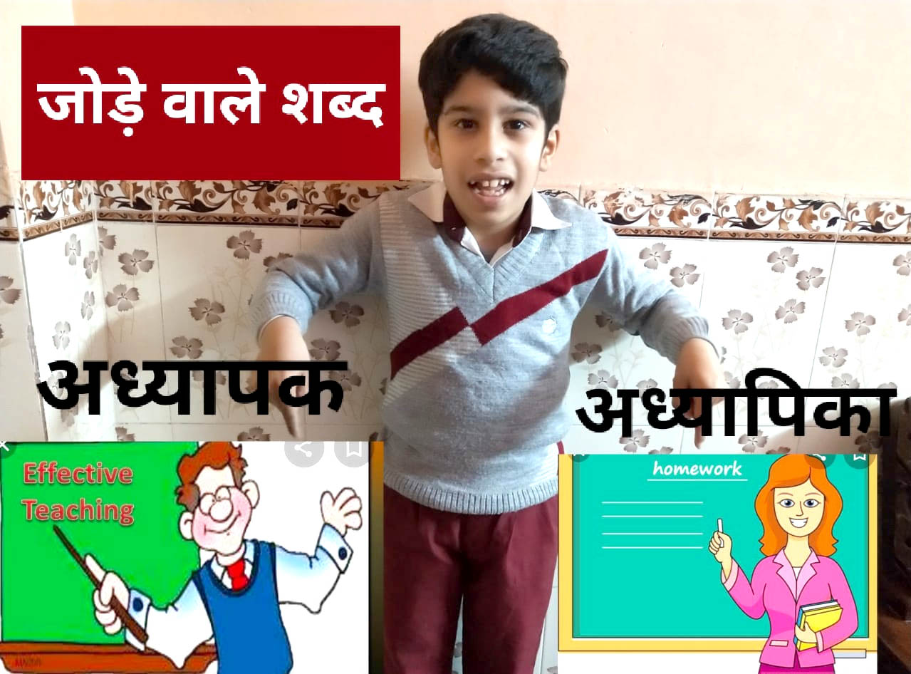 HINDI GRAMMAR SKILLS 2021